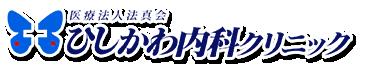 札幌市西区の内科ひしかわ内科クリニック